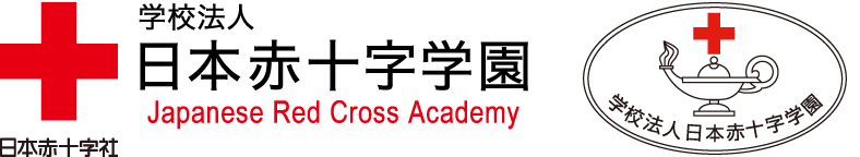 日本赤十字社 Japanese Red Cross Academy